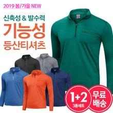 [1+2]남성 국산 봄가을 등산복 긴팔 티셔츠 3종세트 무료배송