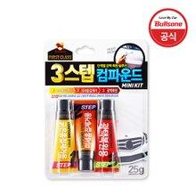 [불스원]퍼스트클래스 3스텝 컴파운드 Mini Kit