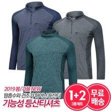 [1+1+1]남성 봄가을 아웃도어 운동복 등산복 티셔츠 3종세트