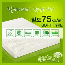천연라텍스 퀸사이즈 매트리스 세트 7.5cm/밀도75kg/말레이시아