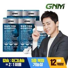 [GNM자연의품격]칼슘 마그네슘 아연 비타민D 3개월분 x 4병 (총 12개월분)