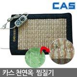 [카스]천연옥 온열 전기찜질기(CM04)