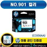 [HP] 정품잉크 CC656AA(NO.901)