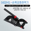 [헬스웨이] 손목운동 완력기-1006AG