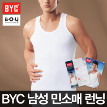 [비오유]BYC 남성민소매런닝 베이직스타일