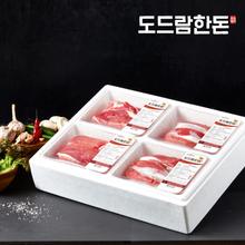 [도드람한돈]보쌈세트 2.0kg