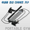 [헬스웨이] 복근운동 포터블짐-휴대용체육관