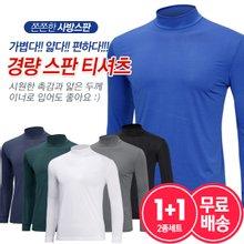 [1+1]남성 국산 트레이닝 초경량 스판 티셔츠 2종세트