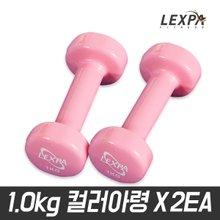 [렉스파]PVC코팅칼라아령 2kg(1kg한쌍)/미용아령/짐볼/요가매트/다이어트/필라테스/웨이트트레이닝