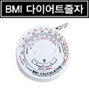 [헬스웨이] BMI다이어트줄자-1001YL