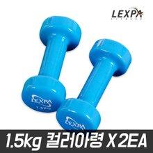 [렉스파]PVC코팅칼라아령 3kg(1.5kg한쌍)/미용아령/짐볼/요가매트/다이어트/필라테스/웨이트트레이닝