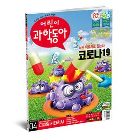 어린이과학동아 1년 정기구독 (24권)