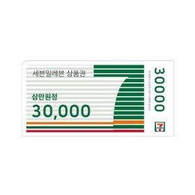 [세븐일레븐]세븐일레븐모바일상품권30000