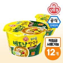 [오뚜기] 컵누들 베트남쌀국수 곱빼기 88.5g X 12개