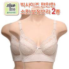 [올리브라인]편안한 보정 브라 2종(스킨색)[무료배송][한국생산]