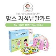 [맘스보드]낱말카드216 / 유아 자석 칠판 화이트