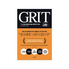 그릿 GRIT : IQ, 재능, 환경을 뛰어넘는 열정적 끈기의 힘