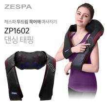 [제스파] 댄싱태핑 주무름+두드림 목 어깨 마사지기 안마기 (온열/강도/벨크로) ZP1602