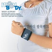 [헬스웨이] 손목보호대 손목아대-5143NS