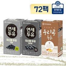 [연세]우리콩두유 시리즈3종 72팩 택일(검은콩/잣/약콩)
