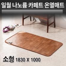 [일월] 나노륨 플러스 온돌마루 카페트매트 소형(1830 * 1000mm)