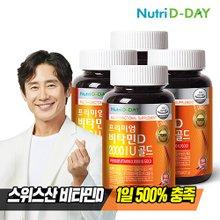 뉴트리디데이 프리미엄 비타민D 2000IU 골드 4병 (총 12개월분)
