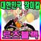 [입점기념특가][TV홈쇼핑정품] 로즈블랙 장미칼 3종세트[정상가 39800원]