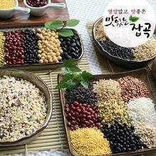 맛있는 잡곡/ 발아현미19곡 900gx3 + 서리태 450g