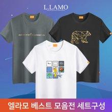 엘라모 2종세트 베스트모음 여름 반팔티 남녀공용 빅사이즈 S~4XL