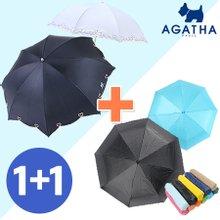 [아가타] 양산 구입시 수동 우산 무료 증정 EVENT(양산 케이스도 증정)