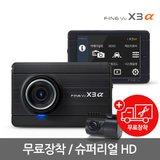[무료출장장착] 파인뷰 X3알파 슈퍼리얼HD 2채널 블랙박스 16G