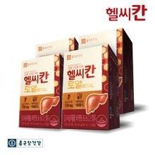리뉴얼)[종근당건강] 헬씨칸 로얄 4박스/밀크씨슬+비타민B군 1000%+로얄젤리(부원료)