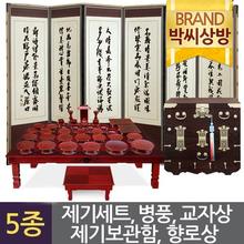 [박씨상방](5종54)남원 궁중 복제기 37P세트외 제수용품세트
