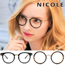 니콜 남녀공용 안경테 균일가