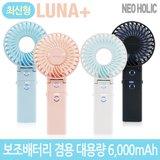 [네오홀릭] 핸디 휴대용 선풍기 루나플러스 LUNA+ 6000mAh