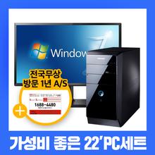 [삼성] 컴퓨터모니터세트 중고 PC세트 인강, 문서작성용, 서핑용 데스크탑