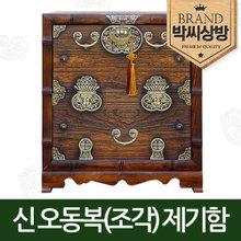 [박씨상방]신 오동복(조각)제기보관함(고급노리개+붕어자물통증정) /제기함 13종 택1