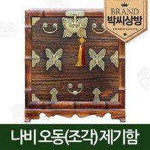 [박씨상방]신나비 오동(조각)제기보관함(고급노리개+붕어자물통증정) /제기함 13종 택1