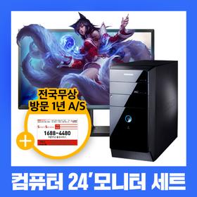 [삼성] 컴퓨터모니터세트 중고 PC세트 가성비 좋은 데스크탑