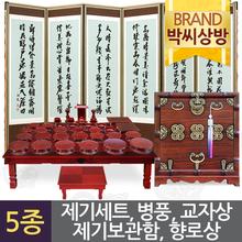 [박씨상방](5종67)남원궁중(특)복제기37P외 제수용품세트