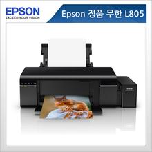 [EPSON]정품 무한공급 칼라 잉크젯 프린터 L805 [스튜디오 전용]/CD+DVD표면인쇄/사진인쇄전용/고품질인쇄