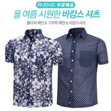[무료배송]남성 여름 하와이안 바캉스 반팔 남방 셔츠 린넨 헨리넥 마 캐주얼 정장 남방 셔츠 5종 균일가