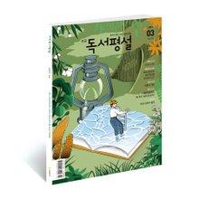 [지학사] 고교독서평설 1년 정기구독