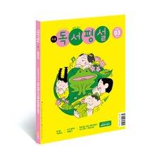 [지학사] 초등독서평설 1년 정기구독
