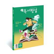 [지학사] 중학독서평설 1년 정기구독