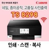 캐논 TS8298 마미포토 복합기 (잉크포함) 네일, 종이공작, 인쇄, 복사, 스캔