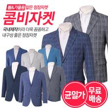 [무료배송]남성 봄가을 캐주얼 정장 콤비 자켓,남방,셔츠,코트,등산복,바람막이 남자 국산 콤비자켓 18종
