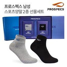 프로스펙스 남성 오스틴넥 발목양말 2족세트