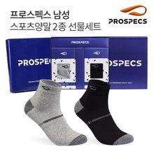 프로스펙스 남성 팀페리스 라인 발목양말 2족세트