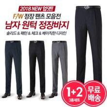 [1+2]남성 가을겨울 정장바지 3종세트 무료배송